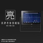 ◇亮面螢幕保護貼 Acer Iconia Tab 10 A3-A30 平板保護貼 軟性 亮貼 亮面貼 保護膜