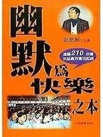 二手書博民逛書店 《幽默為快樂之本》 R2Y ISBN:957950363X│彭思源