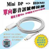 [富廉網] PC-138 訊號轉接線 2M Mini DP-HDMI 單向 支援1080P 60Hz