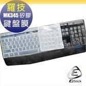 【Ezstick】羅技 Logitech MK345 系列專用 高級矽膠 鍵盤保護膜