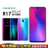 促銷 OPPO R17 6G/128G 智慧型手機 0利率 免運費