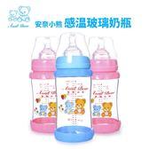 安奈小熊 嬰兒寬口感溫玻璃奶瓶 初生兒防脹氣防摔奶瓶 配S號奶嘴