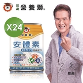 三友營養獅 鈣友力特纖配方 237ml x 24入 ※加贈237mlx2瓶