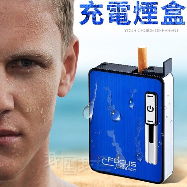 創意防風煙盒【防壓防摔】標準20支裝菸盒+USB點菸器 防風香煙盒充電打火機菸盒 派對慶生日禮物