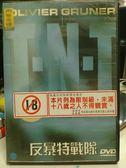 挖寶二手片-M18-036-正版DVD*電影【反暴特戰隊】-