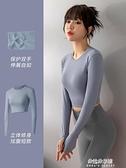上衣女外套緊身長袖款健身房跑步套裝速干訓練服春秋夏季 朵拉朵衣櫥
