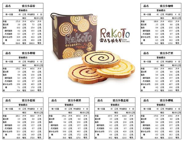 豐興餅舖  雷古多(唱片餅)綜合7入禮盒