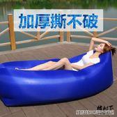 口袋沙發 加厚戶外便攜式空氣沙發懶人床單人充氣床午休個性沙發氣墊床口袋 維科特3C