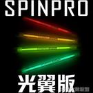 轉筆轉筆專用筆SpinPro光翼版lightwing夜光熒光轉筆者之家好轉 【快速出貨】
