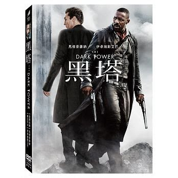 黑塔 DVD Dark Tower 免運 (購潮8)