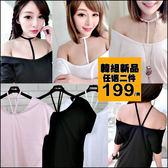 克妹Ke-Mei【AT45761】V&T心機系 二面穿鎖骨吊頸露肩造型T恤上衣