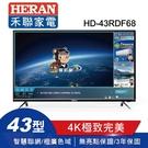 【HERAN 禾聯】旗艦新機43型 4K智慧連網液晶顯示器+視訊盒HD-43RDF68(含運不安裝)