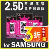 SAMSUNG S6 2.5D 防爆玻璃螢幕保護貼 鋼化 9H 高透光 防指紋 耐刮耐磨【MQueen膜法女王】