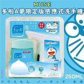 日本【Muse】感應式洗手機 主機+250ML補充液-多啦A夢限定版-(蘇打檸檬口味)