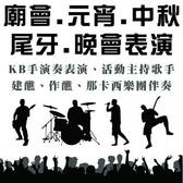 【元宵活動 建醮 作醮晚會活動表演keyboard手+主持人歌手 附伴唱機(合法版權歌).大型音響】