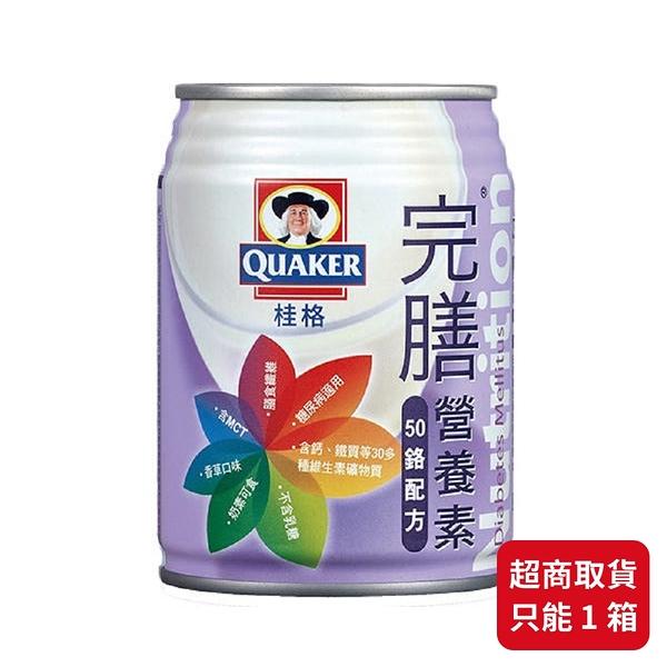 【桂格完膳】營養素-50鉻配方(糖尿病專用)250mLx24罐/箱