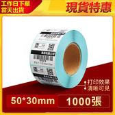 熱敏標籤貼紙50*30mm(3捲) 現貨