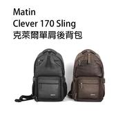 黑熊館  Matin Clever 170 Sling 克萊爾單肩後背包 旅行 攝影包 單肩包 送防雨罩 登山