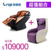 【超強組合】 FUJI 智能摩術椅 FG-8000 + FUJI 愛沙發按摩椅 FG-909 明星代言款 智能感知