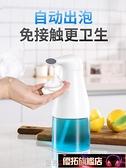 給皂機 deHub自動感應皂液器泡沫洗手機衛生間廚房給皂器家用兒童洗手器 免運