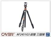 Cayer 卡宴 AF2451G3 鋁管板扣快鎖反折 4 節 攝影及Video最佳三腳架(AF2451 G3,公司貨)