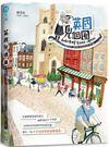 英國兜個圈!劍橋插畫日常.藝遊散步.小鎮...