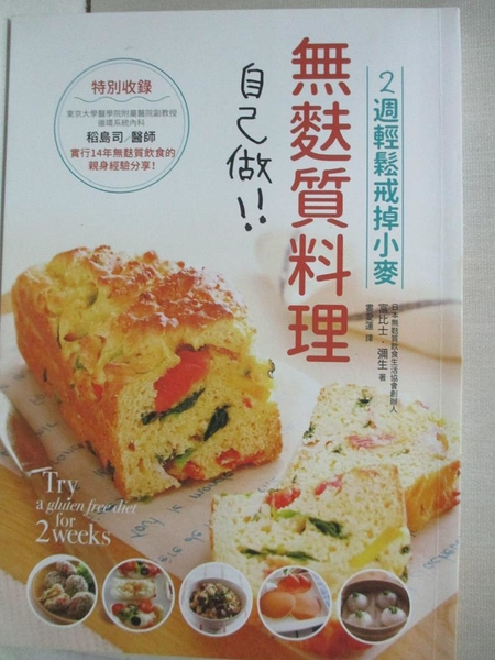【書寶二手書T1/哲學_BIU】無麩質料理自己做:2週輕鬆戒掉小麥製品_富比士‧彌生