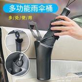 汽車收納車載雨傘收納桶傘套車用多功能防水車內放傘置物桶車載汽車收納盒 海角七號