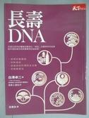 【書寶二手書T2/養生_GHP】長壽DNA_白澤卓二