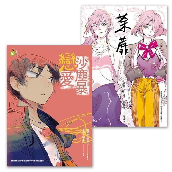 漫畫植劇場【愛情成長系列】《戀愛沙塵暴》&《荼蘼》