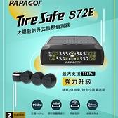 [富廉網]【PAPAGO!】TireSafe S72E 無線太陽能輕巧胎壓偵測器(胎外式)