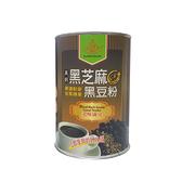 高鈣黑芝麻黑豆粉 記憶中的芝麻香 懷念的香醇滋味 濃郁醇厚的口感 輕鬆飲品