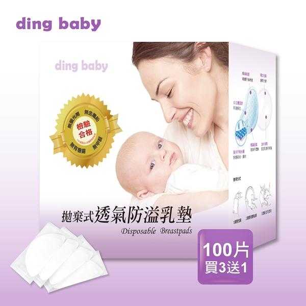 ding baby 拋棄式透氣防溢乳墊 3+1盒促銷組 小丁婦幼自有品牌 婦幼銷售冠軍