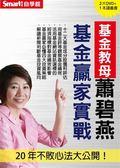 書基金教母蕭碧燕基金贏家實戰DVD :20 年不敗心法大公開!
