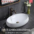 若木衛浴 臺上盆橢圓形陶瓷洗手池盤藝術盆 家用台盆衛生間洗臉盆 白色單盆480mm