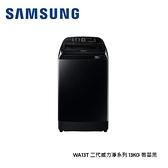 【南紡購物中心】SAMSUNG三星 13KG二代威力淨變頻洗衣機 WA13T5360BV/TW