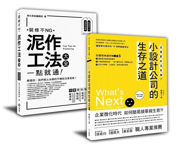 「泥作工法大全+小設計公司的生存之道」:進擊的室內設計必備套書