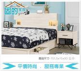 《固的家具GOOD》320-1-AJ 伊凡卡5尺夜燈床片