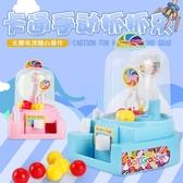 過家家 兒童小型抓娃娃機夾公仔機玩具 迷你扭蛋機夾娃娃抓糖糖果機捕球 - 紓困振興~~全館免運