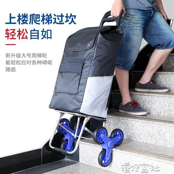 購物車買菜老年人輕便手拉家用便攜式爬樓梯折疊拉桿菜籃小拉車 港仔會社