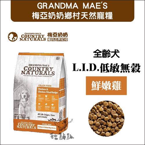 GRANDMA MAE'S 梅亞奶奶〔L.I.D.低敏無穀全齡犬,鮮嫩雞,25磅 〕