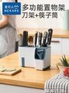 刀架刀架筷架一體壁掛式筷子籠筒免打孔家用多功能刀具收納廚房置物架 晶彩