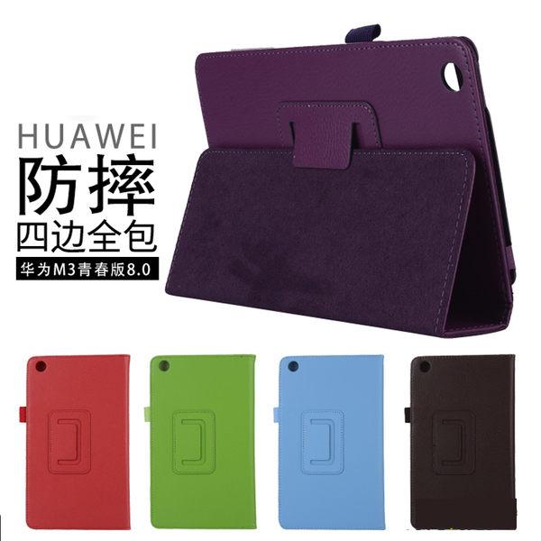 荔枝紋 HUAWEI 華為 MediaPad M3 Lite 8.0 平板皮套 防摔 支架 M3 Lite 相框皮套 平板套 荔枝紋 保護殼