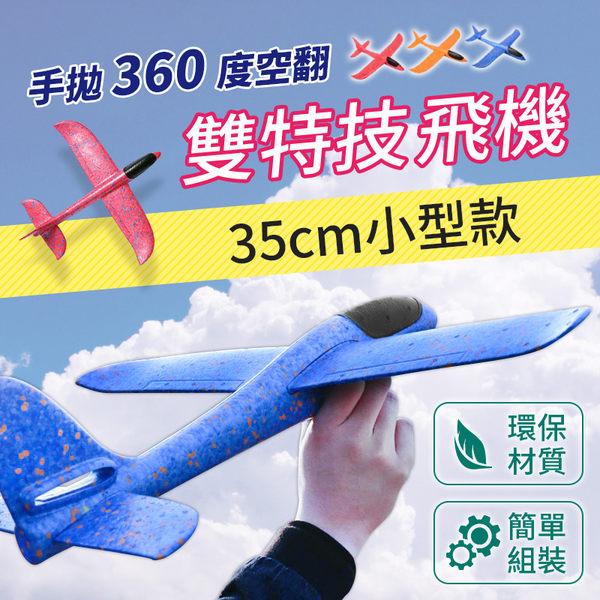 (35cm)手拋特技飛機【HF007】迴旋手擲滑翔機紙飛機泡沫飛機DIY保麗龍空翻親子兒童玩具戶外#捕夢網