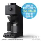 日本代購 2019新款 空運 TWINBIRD 雙鳥牌 CM-D465B 全自動 咖啡機 磨豆 3段粗細 2段溫度 6杯