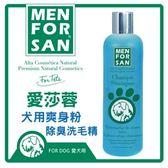 【愛莎蓉】犬用爽身粉除臭洗毛精 300ml-9673(J001A12)