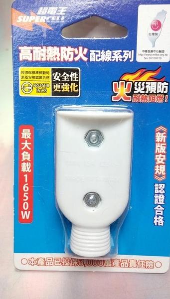 【超電王 防火母插】527212 電線插頭 插座 延長線【八八八】e網購