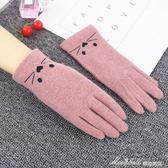 保暖手套 觸摸屏單層羊毛女士手套季韓版可愛貓咪刺繡五指保暖手套   蜜拉貝爾