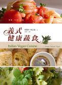 (二手書)義式健康蔬食