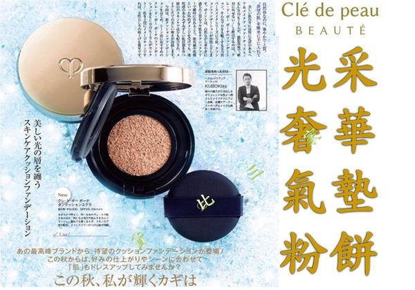Cle de 肌膚之鑰 光采奢華氣墊粉餅 提亮液 妝前乳 美白 保養 底妝 修飾乳 潤色 自然 修膚 絲柔 粉底